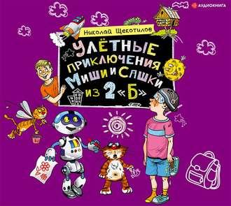 Аудиокнига Улётные приключения Миши и Сашки из 2 «Б»
