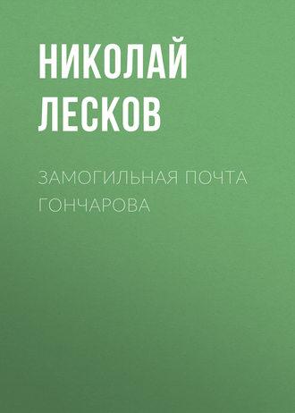 Аудиокнига Замогильная почта Гончарова