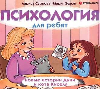 Аудиокнига Психология для ребят. Новые истории Дуни и кота Киселя