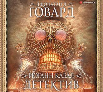 Аудиокнига Иоганн Кабал, детектив