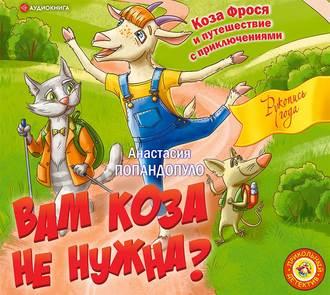 Аудиокнига Вам коза не нужна? Коза Фрося и путешествие с приключениями
