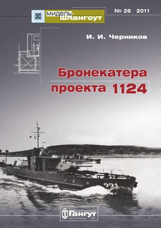 Купить «Мидель-Шпангоут» № 26 2011 г. Бронекатера проекта 1124