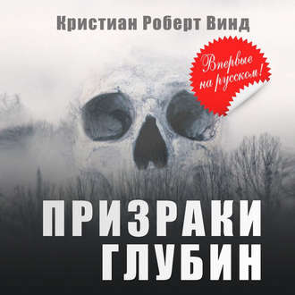Аудиокнига Призраки глубин