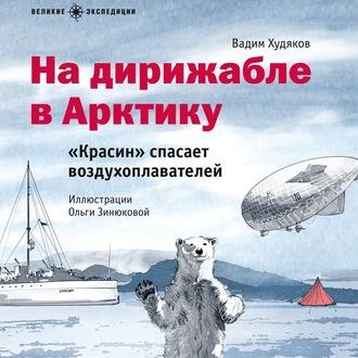Аудиокнига На дирижабле в Арктику. «Красин» спасает воздухоплавателей