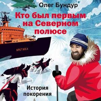 Аудиокнига Кто был первым на Северном полюсе