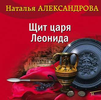 Аудиокнига Щит царя Леонида