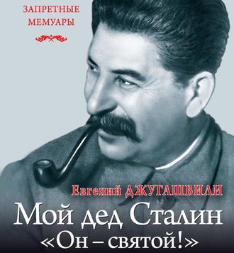 Аудиокнига Мой дед Иосиф Сталин. «Он – святой!»