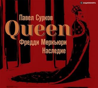 Аудиокнига Queen. Фредди Меркьюри: наследие