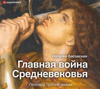 Аудиокнига Главная война Средневековья. Леопард против лилии