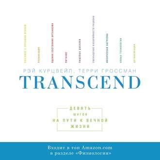 Аудиокнига Transcend