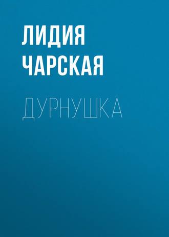 Аудиокнига Дурнушка