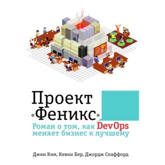 Аудиокнига Проект «Феникс». Роман о том, как DevOps меняет бизнес к лучшему
