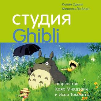 Аудиокнига Студия Ghibli: творчество Хаяо Миядзаки и Исао Такахаты