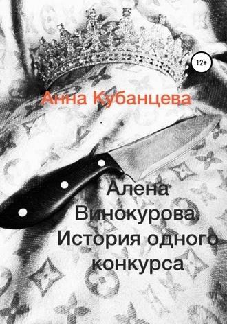 Купить Алена Винокурова. История одного конкурса