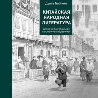 Аудиокнига Китайская народная литература