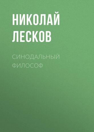 Аудиокнига Синодальный философ