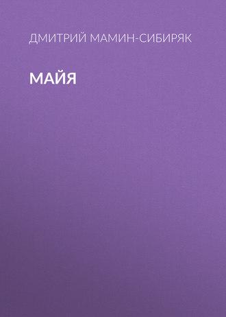 Аудиокнига Майя