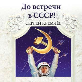 Аудиокнига До встречи в СССР! Империя Добра