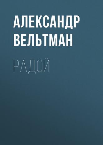 Аудиокнига Радой