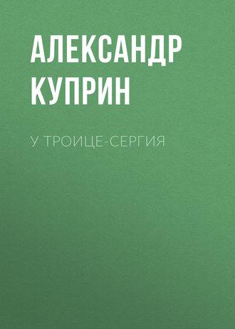 Аудиокнига У Троице-Сергия