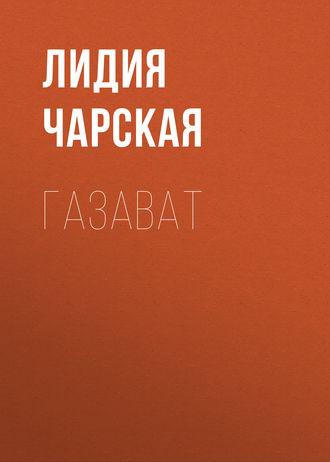 Аудиокнига Газават