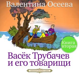 Аудиокнига Васек Трубачев и его товарищи. Книга вторая