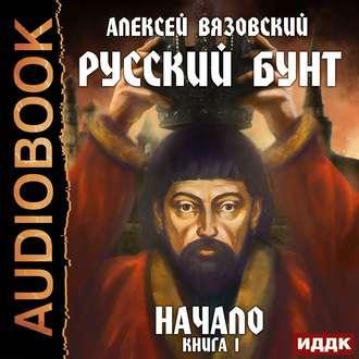 Аудиокнига Русский бунт. Начало