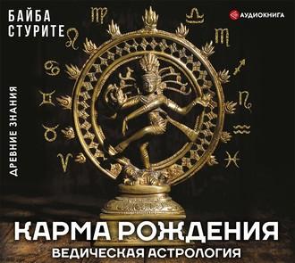 Аудиокнига Карма рождения. Ведическая астрология