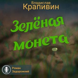 Аудиокнига Зелёная монета