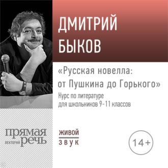 Аудиокнига Лекция «Русская новелла: от Пушкина до Горького»