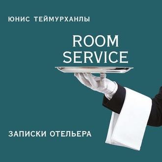 Аудиокнига «Room service». Записки отельера