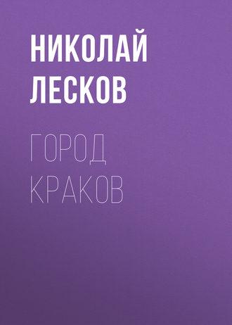 Аудиокнига Город Краков