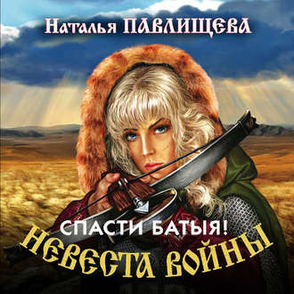 Аудиокнига Спасти Батыя!