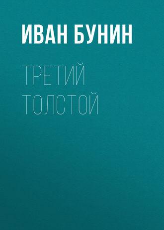 Аудиокнига Третий Толстой