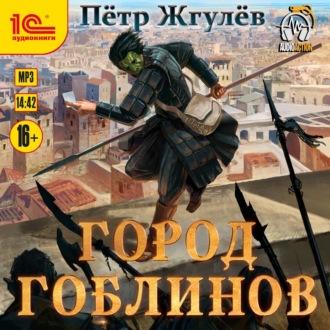Аудиокнига Город гоблинов
