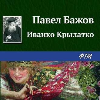 Аудиокнига Иванко Крылатко
