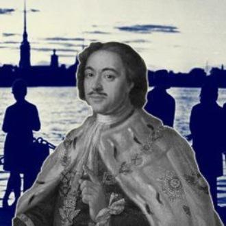 Аудиокнига Цари как люди. Пётр I