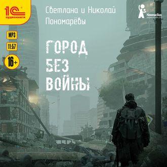Аудиокнига Город без войны