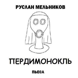 Аудиокнига Пердимонокль