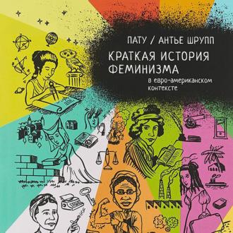 Аудиокнига Краткая история феминизма в евро-американском контексте
