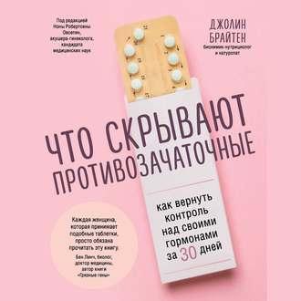 Аудиокнига Что скрывают противозачаточные. Как вернуть контроль над своими гормонами за 30 дней