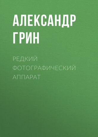 Аудиокнига Редкий фотографический аппарат