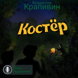 Аудиокнига Костёр