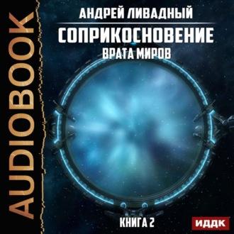 Аудиокнига Врата Миров