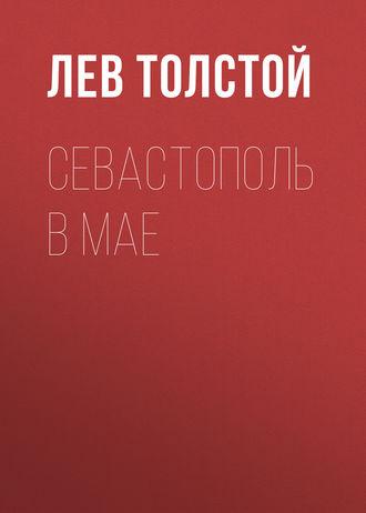 Аудиокнига Севастополь в мае