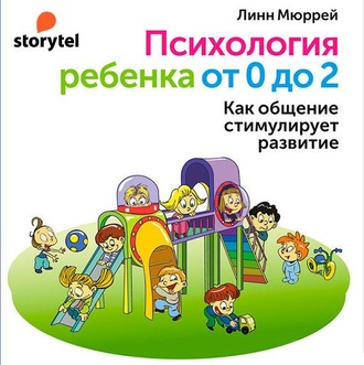Аудиокнига Психология ребенка от 0 до 2. Как общение стимулирует развитие