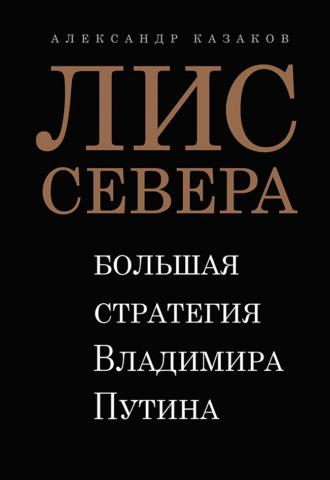 Аудиокнига Лис Севера. Большая стратегия Владимира Путина