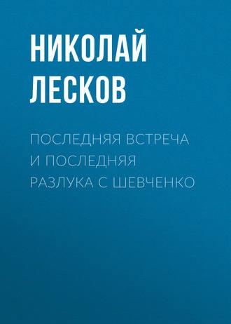 Аудиокнига Последняя встреча и последняя разлука с Шевченко