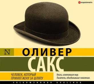 Аудиокнига Человек, который принял жену за шляпу