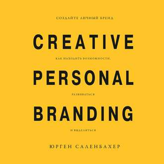 Аудиокнига Создайте личный бренд: как находить возможности, развиваться и выделяться